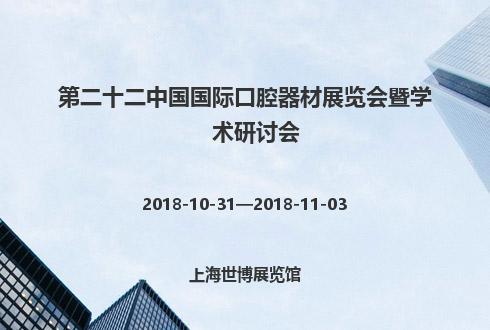 第二十二中國國際口腔器材展覽會暨學術研討會