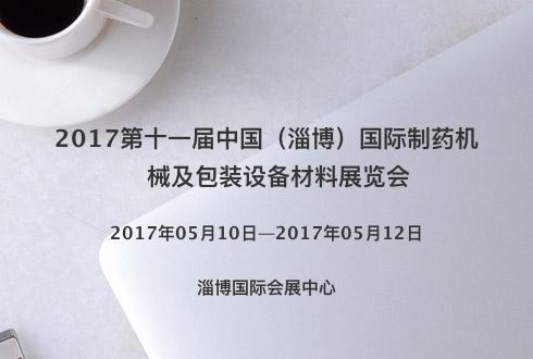 2017第十一届中国(淄博)国际制药机械及包装设备材料展览会