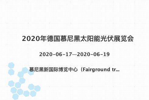 2020年德国慕尼黑太阳能光伏展览会