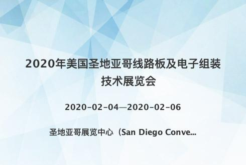 2020年美国圣地亚哥线路板及电子组装技术展览会