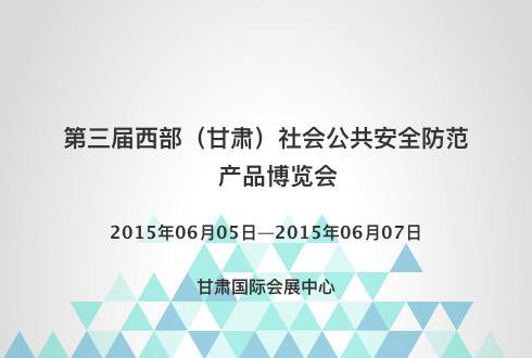 第三届西部(甘肃)社会公共安全防范产品博览会