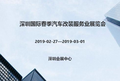 2019年深圳国际春季汽车改装服务业展览会