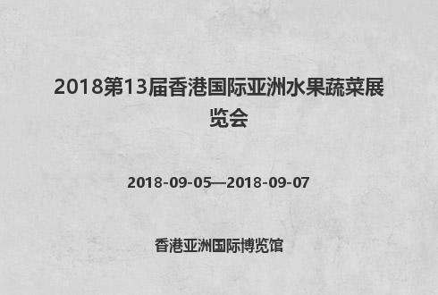 2018第13屆香港國際亞洲水果蔬菜展覽會