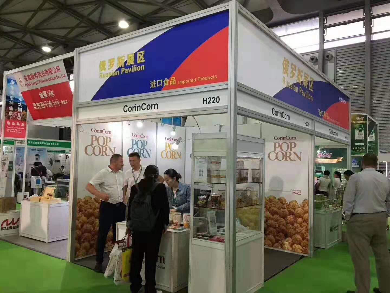 2020北京休闲食品饮料及天然有机食品博览会