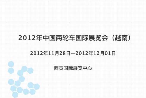 2012年中国两轮车国际展览会(越南)