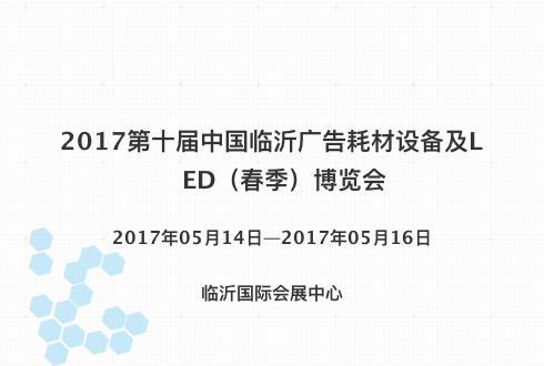 2017第十届中国临沂广告耗材设备及LED(春季)博览会