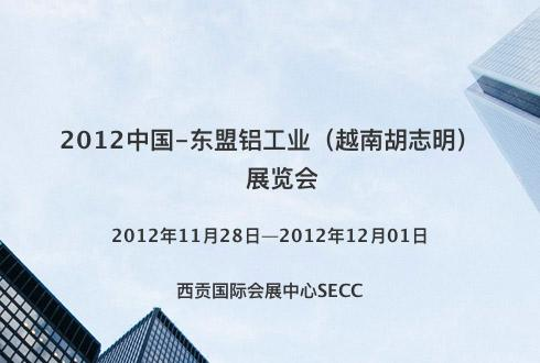 2012中国-东盟铝工业(越南胡志明)展览会