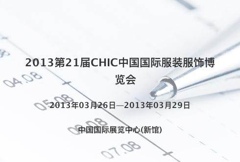 2013第21届CHIC中国国际服装服饰博览会