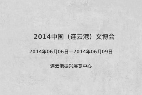 2014中国(连云港)文博会