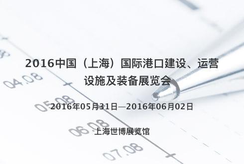 2016中国(上海)国际港口建设、运营设施及装备展览会