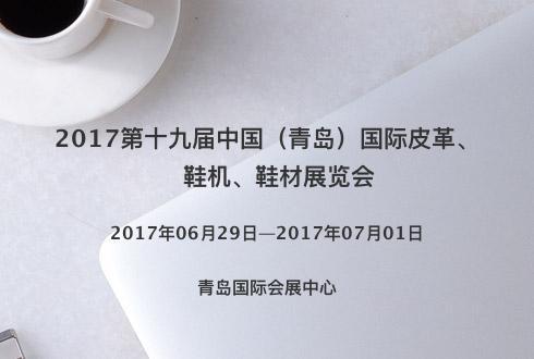 2017第十九届中国(青岛)国际皮革、鞋机、鞋材展览会