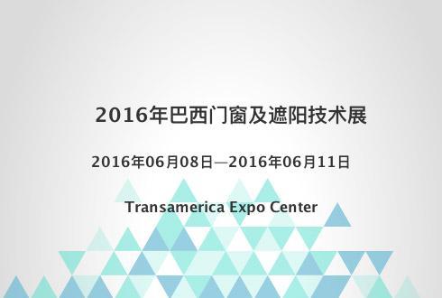 2016年巴西门窗及遮阳技术展
