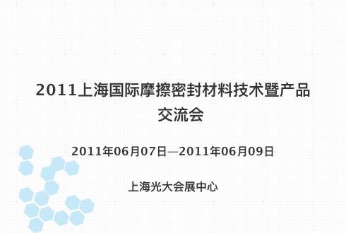 2011上海国际摩擦密封材料技术暨产品交流会
