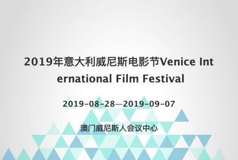 2019年意大利威尼斯电影节Venice International Film Festival