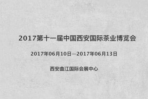 2017第十一届中国西安国际茶业博览会