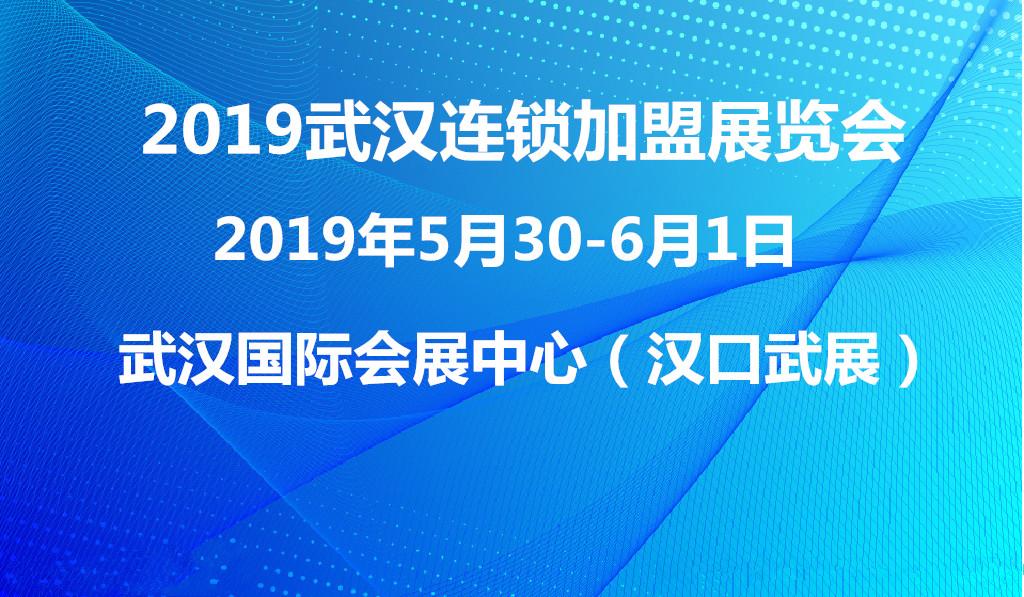 2019武汉连锁加盟展览会