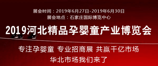 2019中國(河北)嬰童玩具及游樂設施展覽會