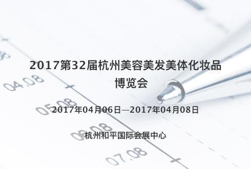 2017第32届杭州美容美发美体化妆品博览会