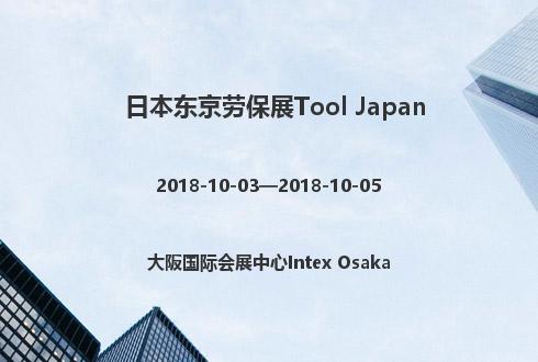 日本东京劳保展Tool Japan