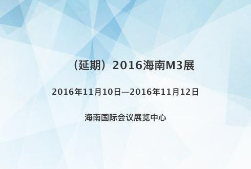 2016海南M3展