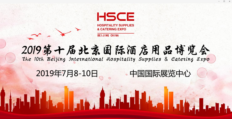 2019第十届北京国际酒店用品展览会