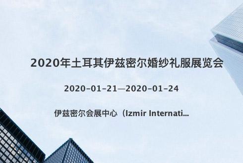 2020年土耳其伊兹密尔婚纱礼服展览会