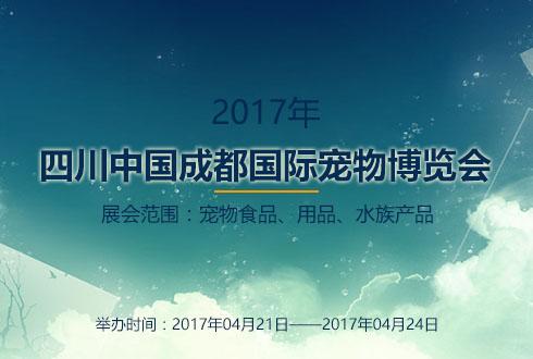 2017年四川中国成都国际宠物博览会
