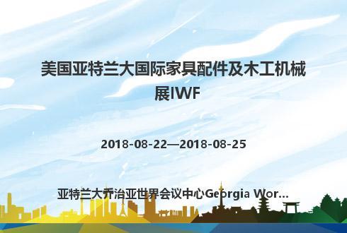 美国亚特兰大国际家具配件及木工机械展IWF