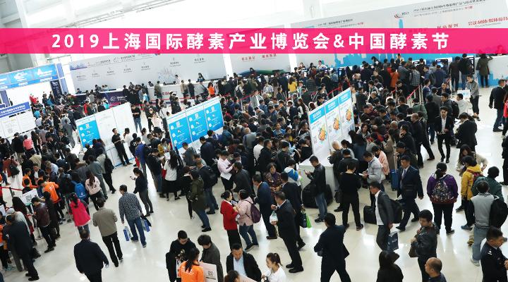 2019第五届上海酵博会暨中国酵素节
