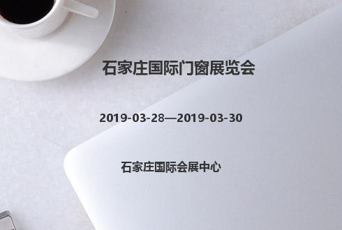 2019年石家莊國際門窗展覽會