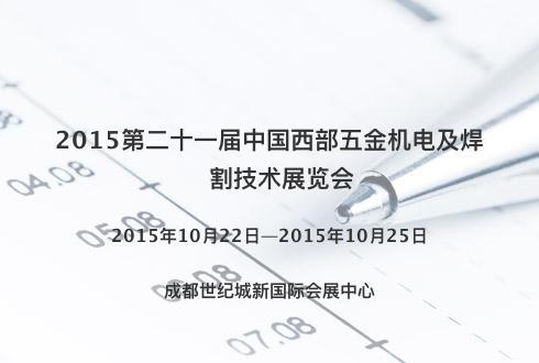 2015第二十一届中国西部五金机电及焊割技术展览会