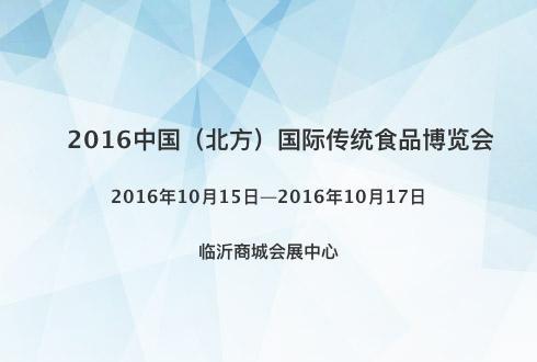 2016中国(北方)国际传统食品博览会