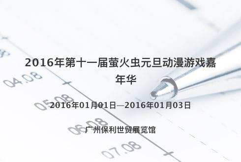 2016年第十一届萤火虫元旦动漫游戏嘉年华