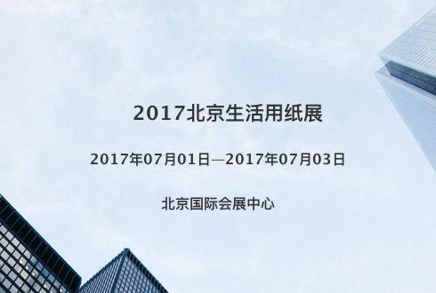 2017北京生活用纸展
