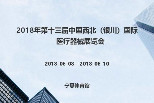 2018年第十三届中国西北(银川)国际医疗器械展览会