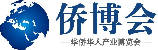2019中国(西安)首届华人华侨产业博览会