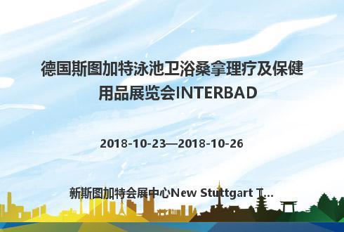 德国斯图加特泳池卫浴桑拿理疗及保健用品展览会INTERBAD