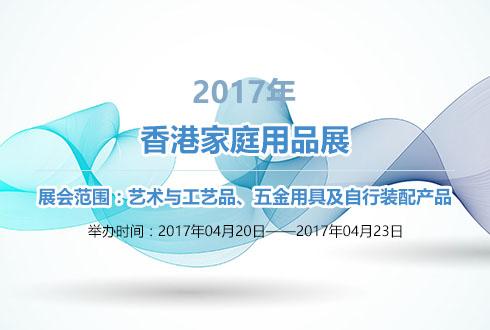 2017年香港家庭用品展