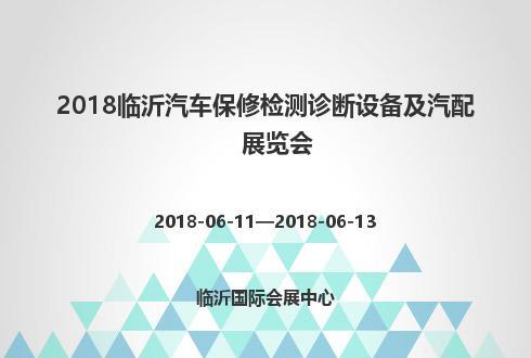 2018临沂汽车保修检测诊断设备及汽配展览会