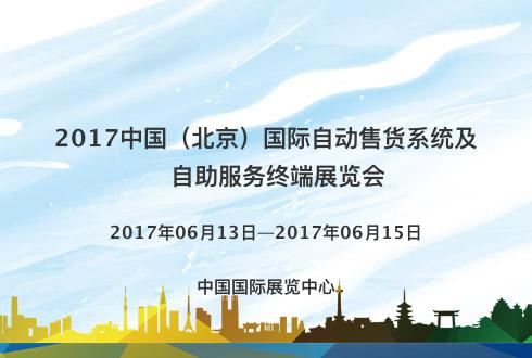 2017中國(北京)國際自動售貨系統及自助服務終端展覽會