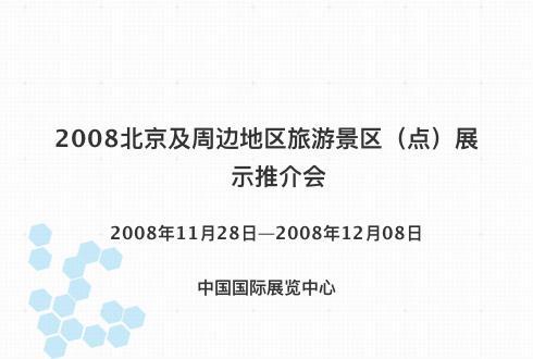2008北京及周边地区旅游景区(点)展示推介会