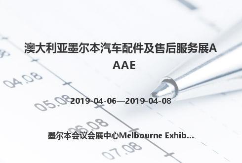澳大利亚墨尔本汽车配件及售后服务展AAAE