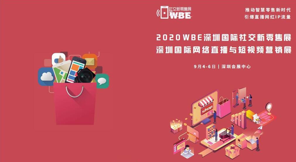 2020WBE深圳国际社交新零售展