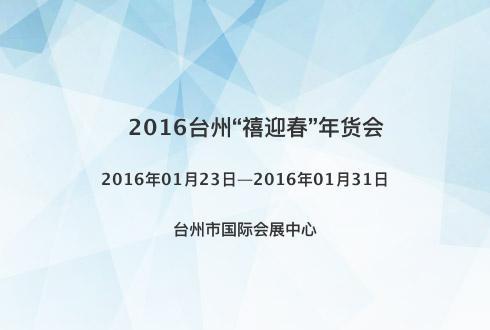 """2016台州""""禧迎春""""年货会"""
