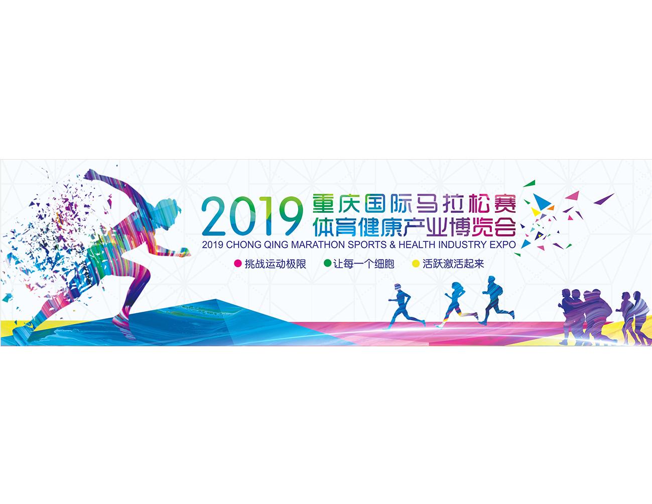 2019重庆国际马拉松赛体育健康产业博览会