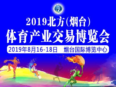2019北方(烟台)体育产业交易博览会