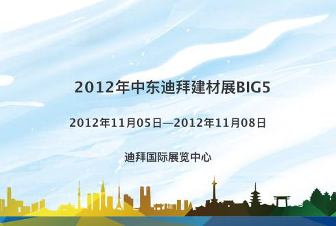 2012年中东迪拜建材展BIG5