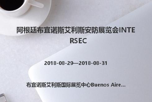 阿根廷布宜诺斯艾利斯安防展览会INTERSEC