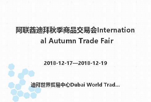 阿联酋迪拜秋季商品交易会International Autumn Trade Fair