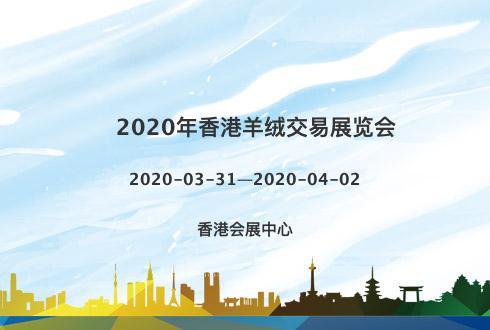 2020年香港羊绒交易展览会